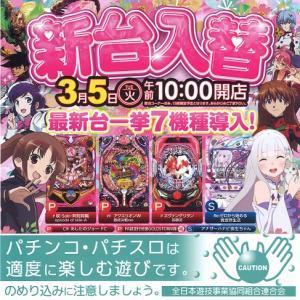 本日3月5日(火)は新台導入日!予定。