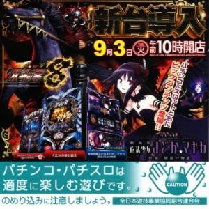 本日9月3日(火)は新台導入日!予定。