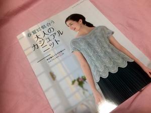 またまた編み物の本