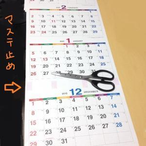 カレンダーは 1月に突入