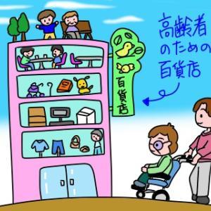 高齢者のための百貨店