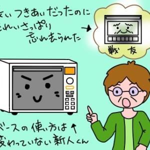 高齢者のための電子レンジ選び 2