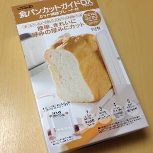 食パンカットガイド選び