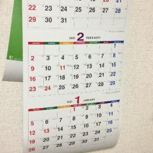 2020年のカレンダーを買いました