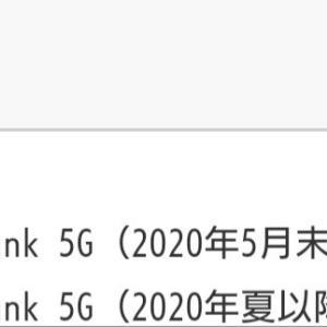 国内5Gエリアマップ集めてみたら…((( ゚Д゚;)))