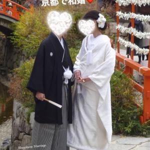 初お見合いの相手が初恋の人。成婚カップルが京都で挙式