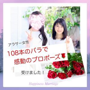アラサー婚活『108本のバラの花束で夢のプロポーズ』