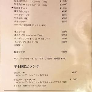 昭和の洋食 弥生  (四条壬生川通バス停)