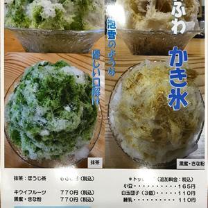 茶菓 えん寿  (大映通り商店街)※かき氷編
