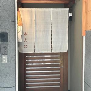 貴久政  (祇園四条駅)