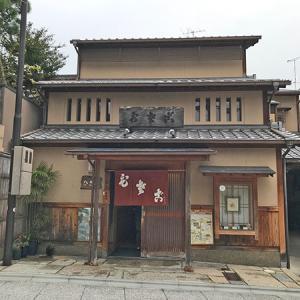 ひさご  (東山安井)