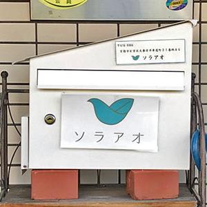 ソラアオ  (JR花園駅)