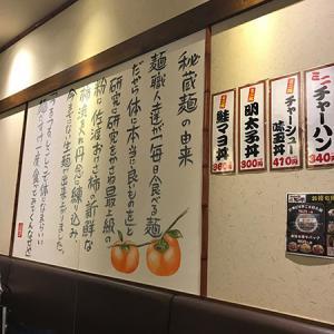 越後秘蔵麺 無尽蔵 京都二条家  (BiVi二条)