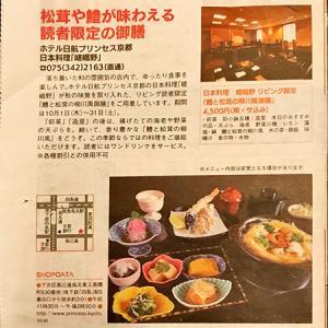 日本料理 嵯峨野  (ホテル日航プリンセス京都)