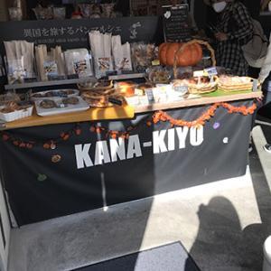 カナキヨ 高辻店 KANA-KIYO  (寺町高辻)
