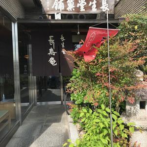長栄堂  (植物園前バス停)
