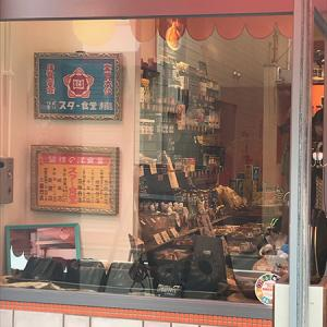 洋食コックの手作り惣菜 スター食堂 御幸町錦上ル  (御幸町通り錦小路)