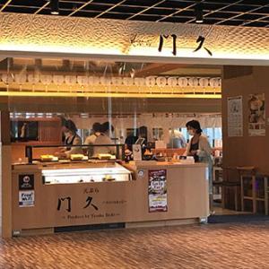 カジュアル天ぷら門久 Produce by 八坂圓堂  (JR梅小路京都西駅)
