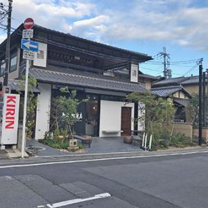 上島珈琲店 京都嵯峨嵐山店  (嵐山)