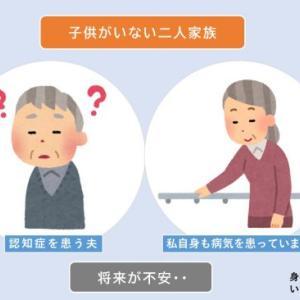 解決事例を更新しました(^^)「主人が認知症で、私自身も病気を患っており、将来が不安です。」