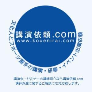講演依頼.comへの掲載