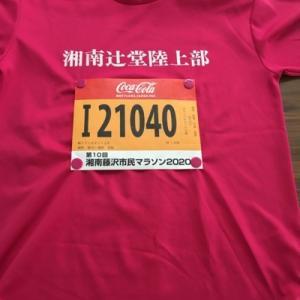 ★明日は湘南藤沢市民マラソン!