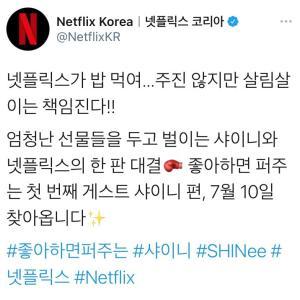 Netflix Korea予告動画♡