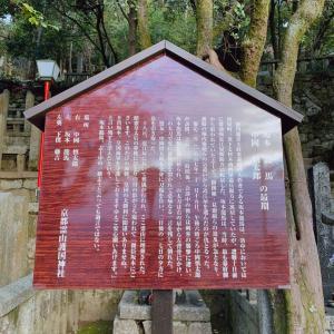 2019冬旅12/3京都②霊山護国神社・高台寺