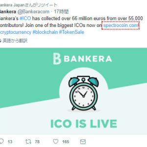 Bankera(BNK)がさらに続伸