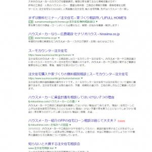 おい!Googleさん PCとSPの同一ページがごちゃ混ぜになってますよ