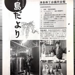 津島の地酒