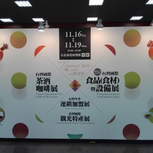 台北での食品展イベントへ