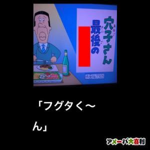 「フグタく〜ん」