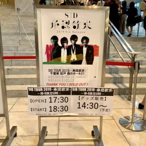 【SID HALL TOUR 2019】2019年09月13日 千葉・松戸 森のホール21 ~ID-S限定LIVE~のセトリレポまとめ