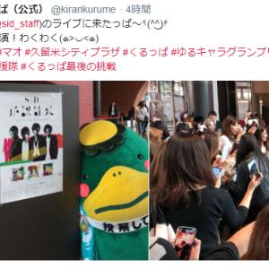 【SID HALL TOUR 2019】2019年10月22日 福岡 久留米シティプラザ ザ・グランドホールのセトリレポまとめ