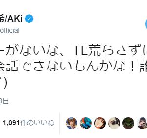 【Twitter】明希の2020年暇なのでのリプ祭り全まとめ【ゆチャンニュースあり】