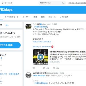 【2020年5/8】SIDLIVE3days1日目【タグまとめ】