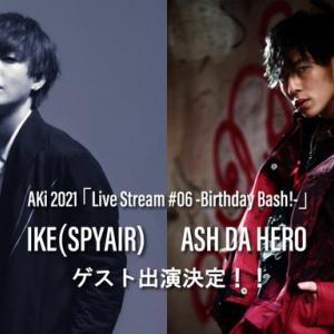 AKi 2021 「Live Stream #06 -Birthday Bash!-」セトリとレポまとめ