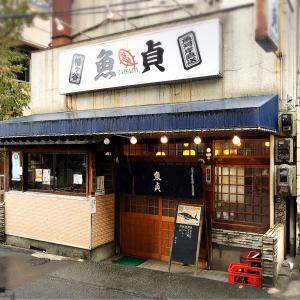 大満足海鮮丼:幡ヶ谷「魚貞」