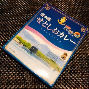 せとしおカレーとしらせ野菜カレー:横須賀「LAUNA」「TSUNAMI」