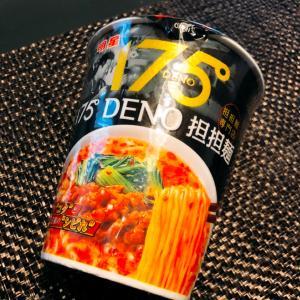 カップ麺5連発:175°DENO担々麺、飯田商店