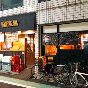 お気に入りの海鮮居酒屋:幡ケ谷「浜屋」