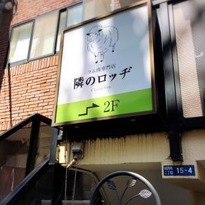 ラム味噌キーマカレー:高田馬場「mountain mountain」