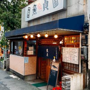 ワカコ酒な夜:幡ヶ谷「魚貞」