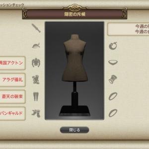 【FF14】1月17日採点のファッションチェック「隠密の斥候」の金評価と100点の装備構成まとめ