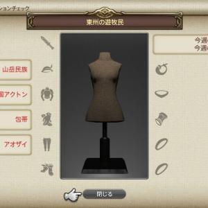【FF14】6月5日採点のファッションチェック「東州の遊牧民」の金評価と100点の装備構成まとめ