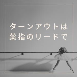 【ターンアウト】ターンアウトのための「足先の使い方」