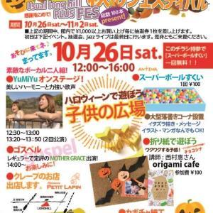 10月26日長岡京市ロングヒルさまイベントです♪