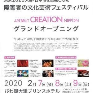 【障害者の文化芸術フェスティバル】参加させていただきます