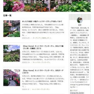 『ディノス・ガーデンスタイリング』に、新しい記事をアップしました!(第85回)